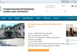 Ветеринарная клиника на Школьной улице - ветклиника Приморского района
