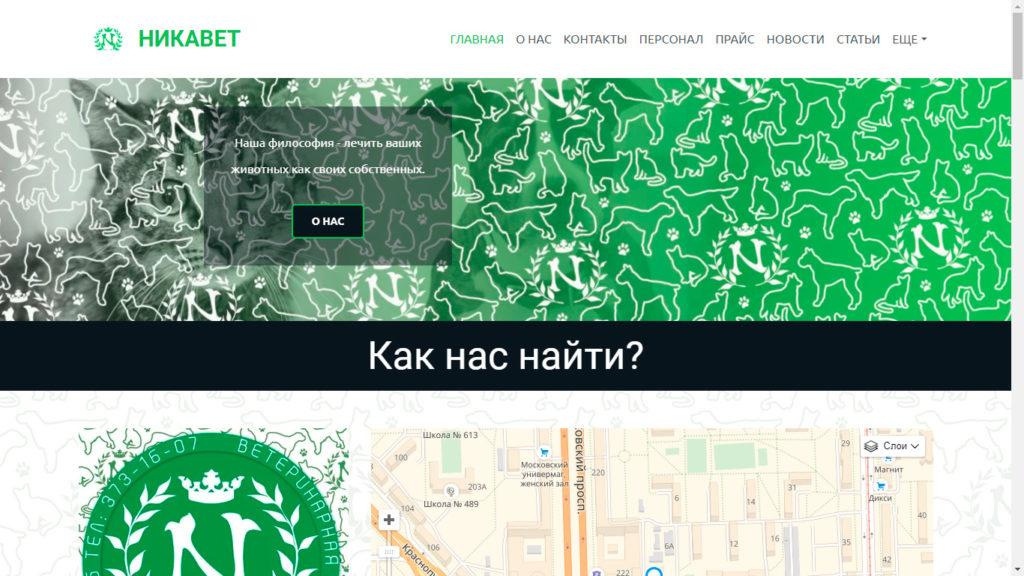 Ветеринарная клиника на Московском проспекте - ветклиника Ника