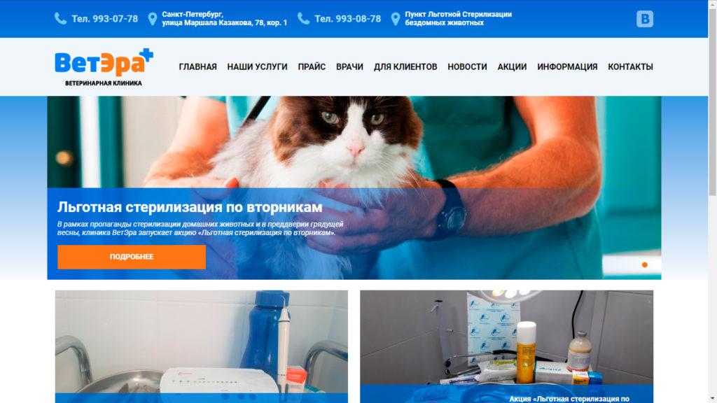 Ветеринарная клиника на улице Маршала Казакова - ветклиника ВетЭра