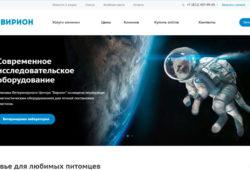 Ветеринарная клиника на Новоизмайловском проспекте - ветклиника Вирион