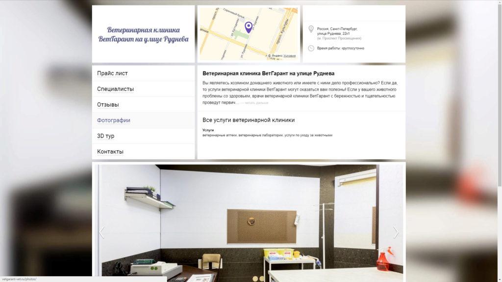 Ветеринарная клиника на улице Руднева - ветклиника ВетГарант
