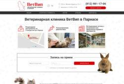 Ветеринарная клиника на улице Михаила Дудина - ветклиника ВетВип