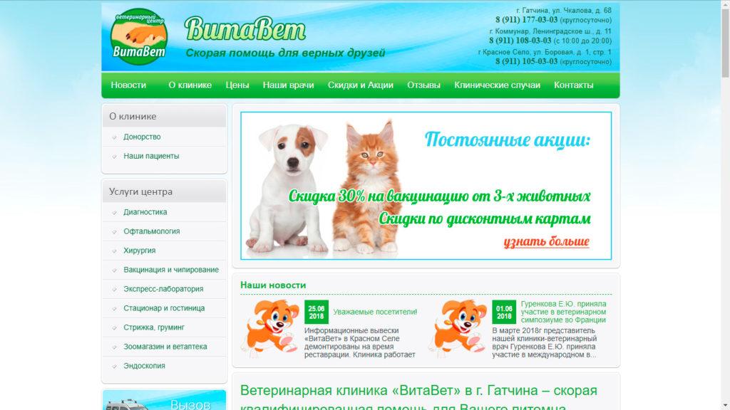 Ветеринарная клиника на Ленинградском шоссе - ветклиника ВитаВет