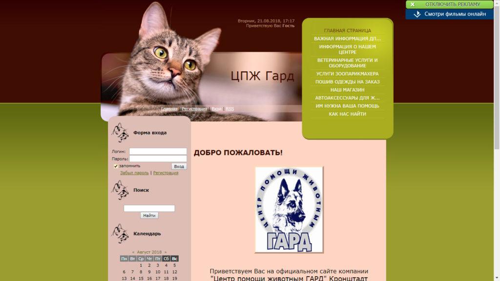 Ветеринарная клиника на проспекте Ленина - ветклиника ГАРД
