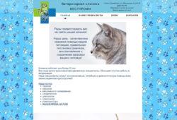 Ветеринарная клиника на улице Школьная - ветклиника ВЕСТПРОФИ
