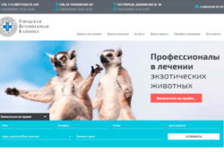 Ветеринарная клиника на Дубковском шоссе - ветклиника