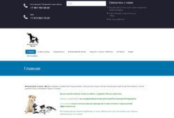 Ветеринарная клиника на улице Котина - ветклиника Веста