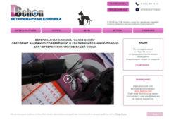 Ветеринарная клиника на проспекте Авиаконструкторов - ветклиника DANKE SCHON