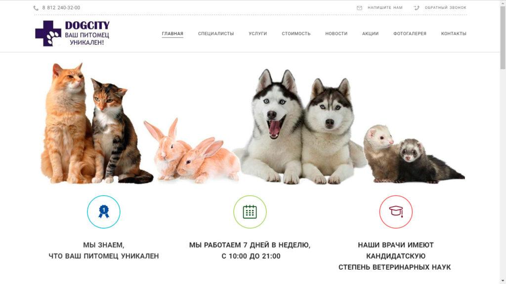 Ветеринарная клиника на Искровском проспекте - ветклиника DogCity