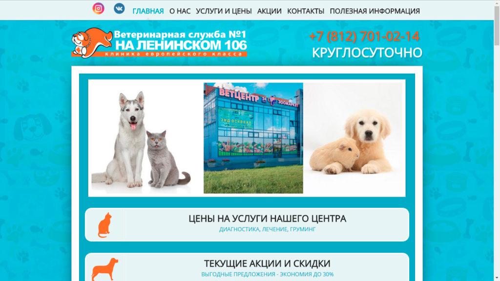 Ветеринарная клиника на Ленинском проспекте - ветклиника