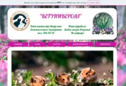 Ветеринарная клиника на шоссе Революции - ветклиника ВЕТУНИВЕРСАЛ