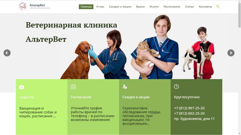 Ветеринарная клиника на проспекте Художников - ветклиника АльтерВет
