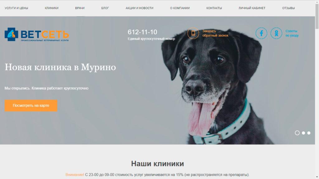 Ветеринарная клиника на Большой Пороховской улице - ветклиника ВетСеть