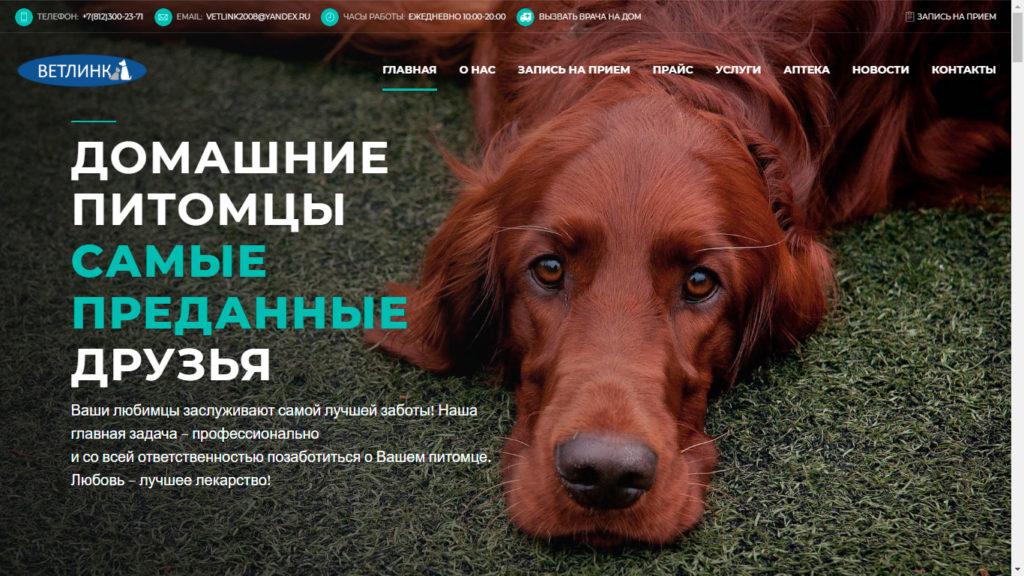 Ветеринарная клиника в аллее Поликарпова - ветклиника Ветлинк