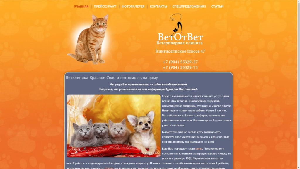 Ветеринарная клиника на Кингисеппском шоссе - ветклиника ВетОтВет