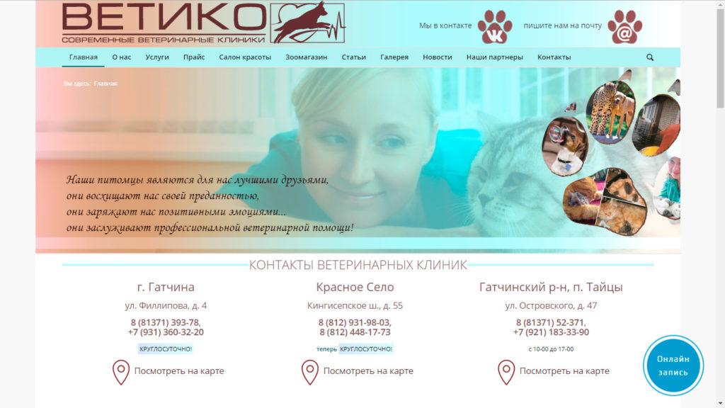 Ветеринарная клиника на улице Филиппова - ветклиника Ветико