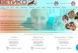 Ветеринарная клиника на Кингисеппском шоссе - ветклиника Ветико