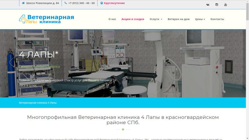 Ветеринарная клиника на шоссе Революции - ветклиника 4 Лапы