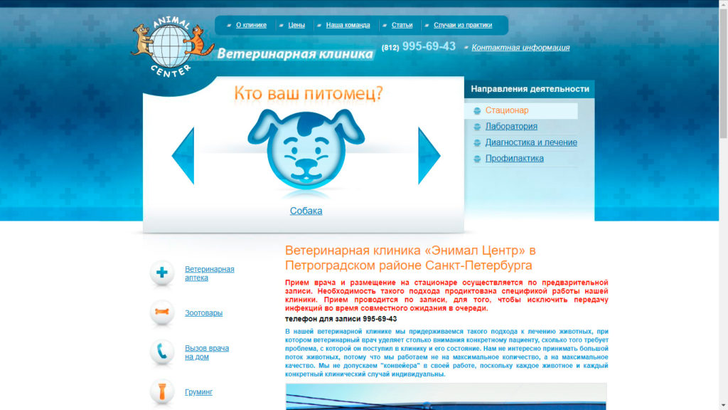 Ветеринарная клиника на Петровском проспекте - ветклиника Энимал Центр