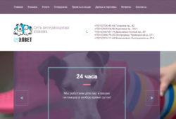 Ветеринарная клиника на проспекте Юрия Гагарина - ветклиника ЭЛВЕТ