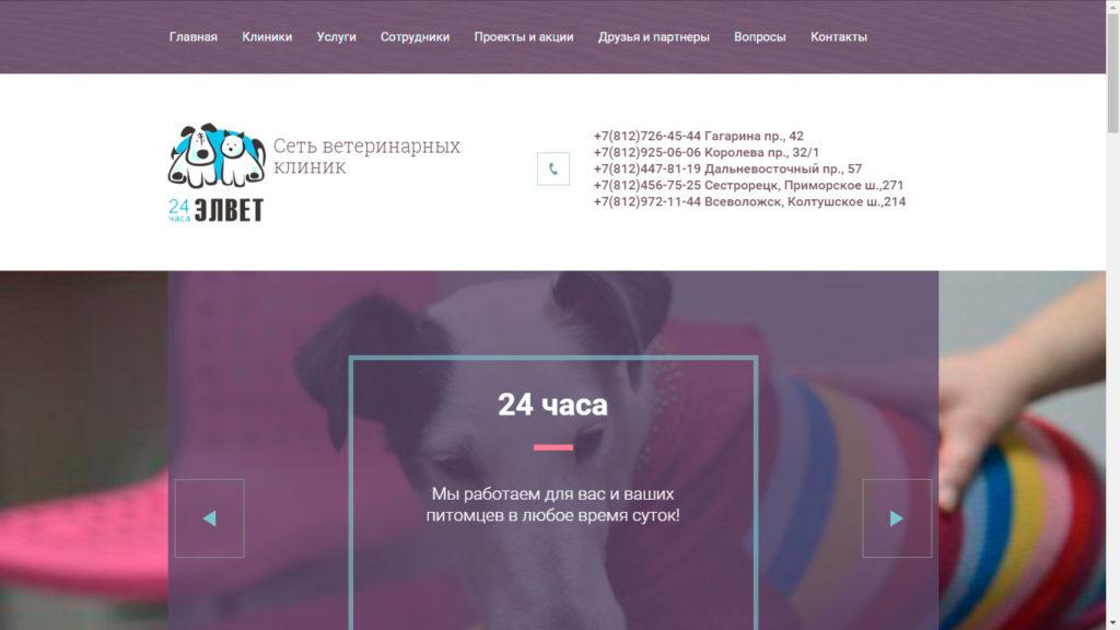 Ветеринарная клиника на Приморском шоссе - ветклиника ЭЛВЕТ