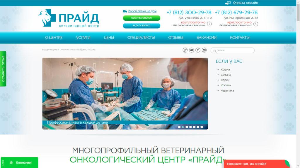 Ветеринарная клиника на улице Уточкина - ветклиника Прайд