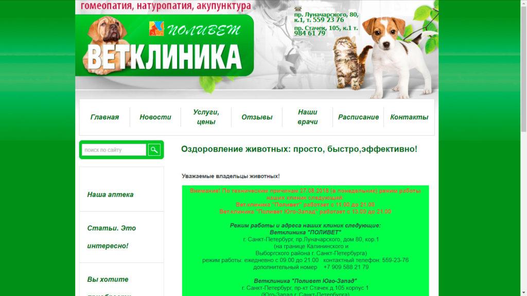 Ветеринарная клиника на проспекте Луначарского - ветклиника ПОЛИВЕТ