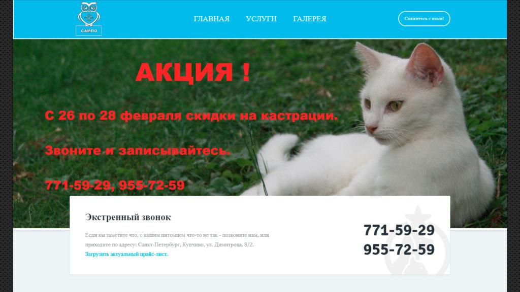 Ветеринарная клиника на улице Димитрова - ветклиника Сампо