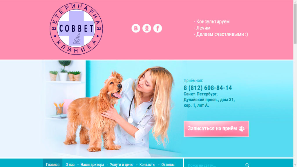 Ветеринарная клиника на Дунайском проспекте - ветклиника СовВет