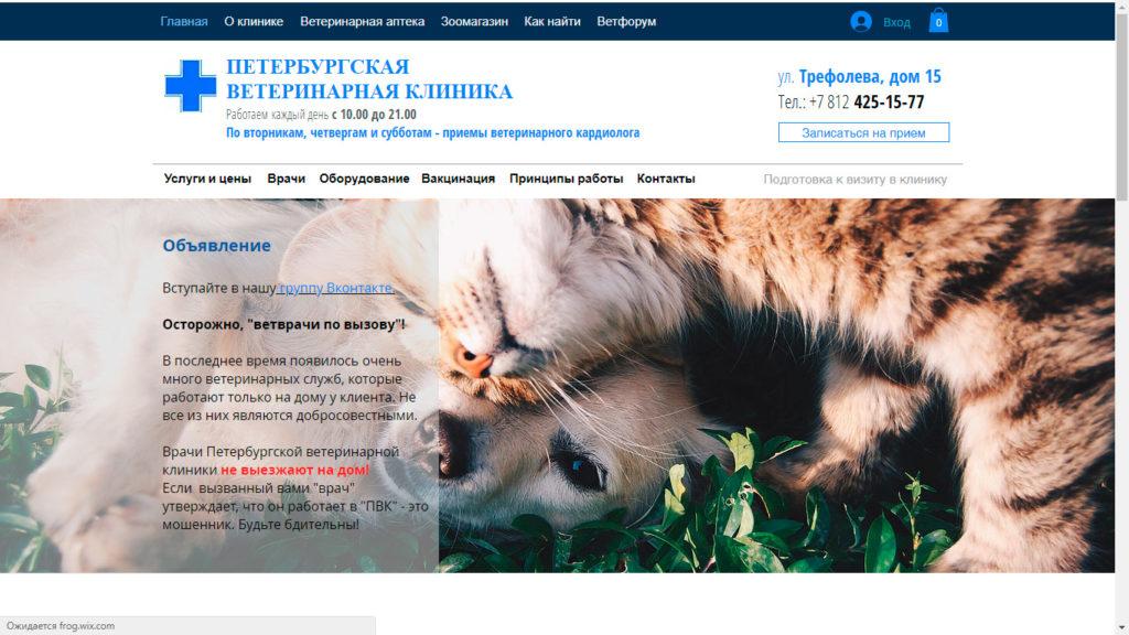 Ветеринарная клиника на улице Трефолева - ветклиника