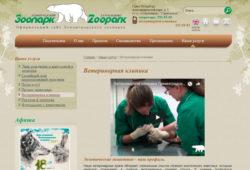 Ветеринарная клиника в Александровском парке - ветклиника