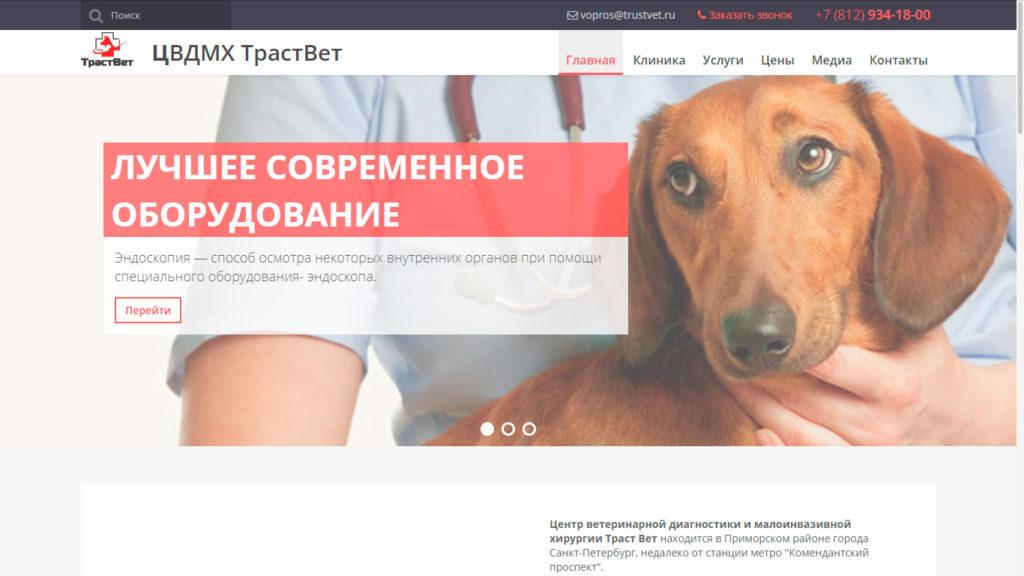Ветеринарная клиника на Комендантском проспекте - ветклиника Траст Вет