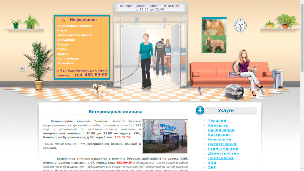 Ветеринарная клиника на улице Будапештская - ветклиника Энималс