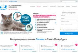 Ветеринарная клиника на улице Ушинского - ветклиника СитиВет