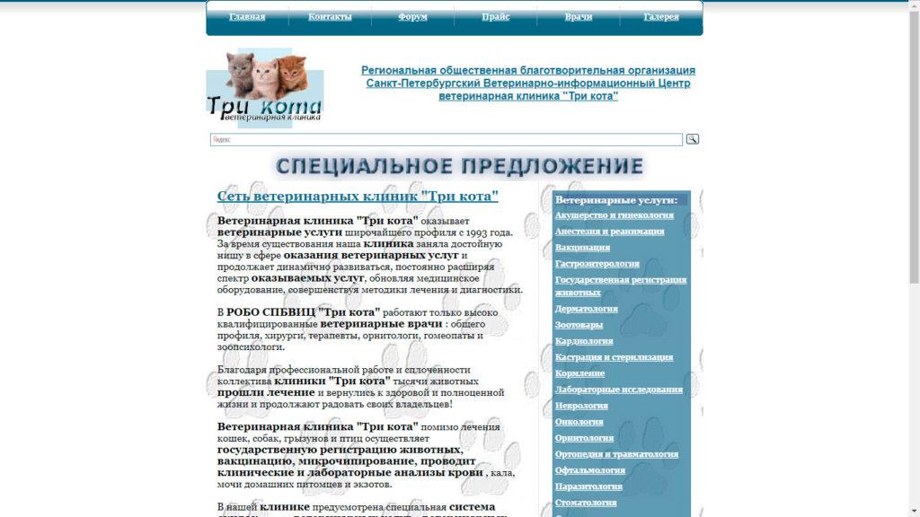 Ветеринарная клиника на улице Радищева - ветклиника Три кота