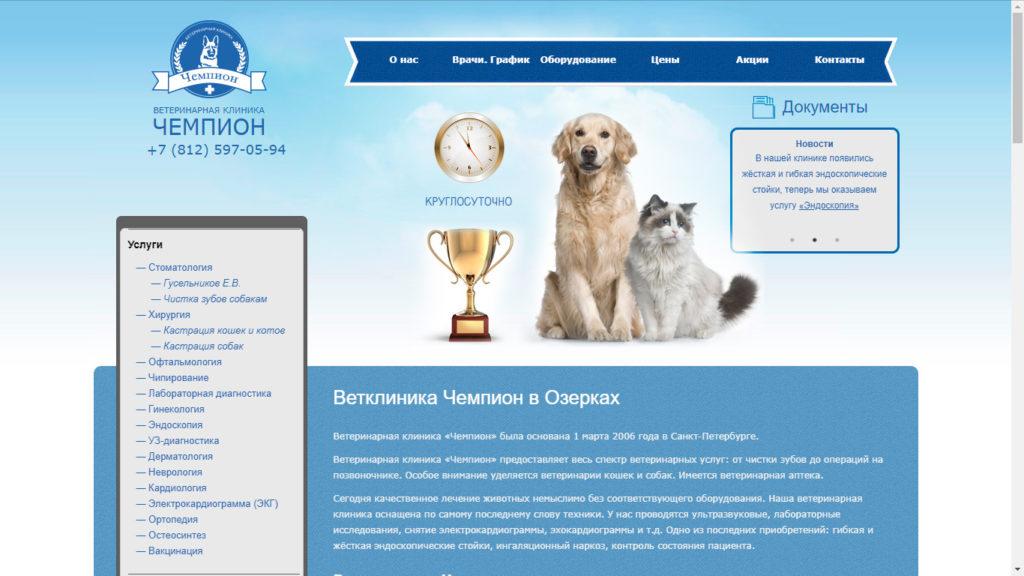 Ветеринарная клиника на Выборгское шоссе - ветклиника Чемпион