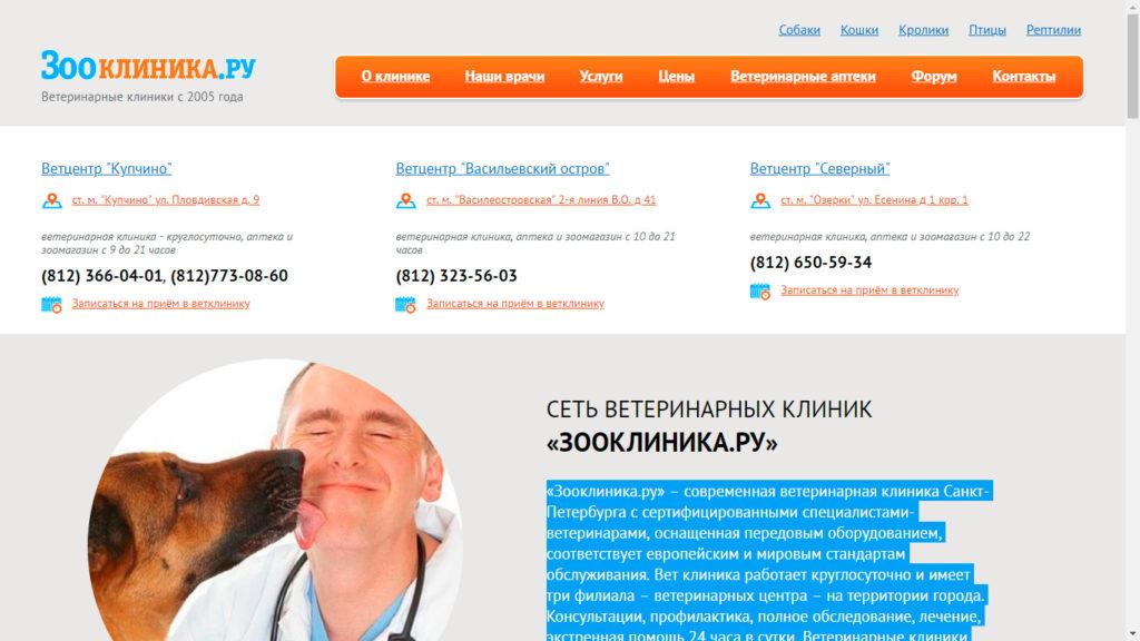 Ветеринарная клиника на улице Есенина - ветклиника Северный