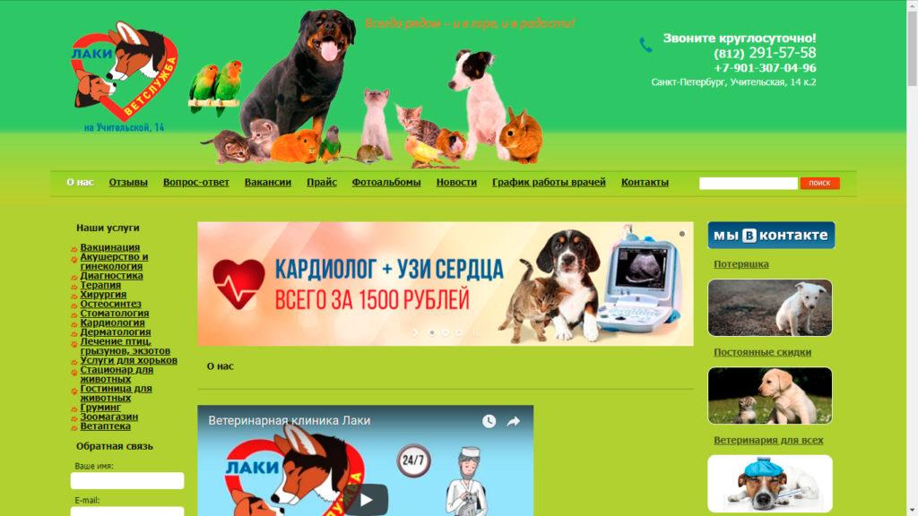 Ветеринарная клиника на Учительской улице - ветклиника Лаки