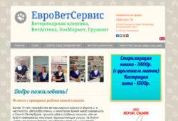 Ветеринарная клиника на проспекте Косыгина - ветклиника ЕвроВетСервис