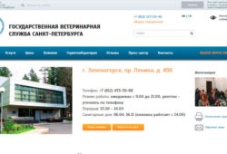 Ветеринарная клиника на проспекте Ленина - ветклиника