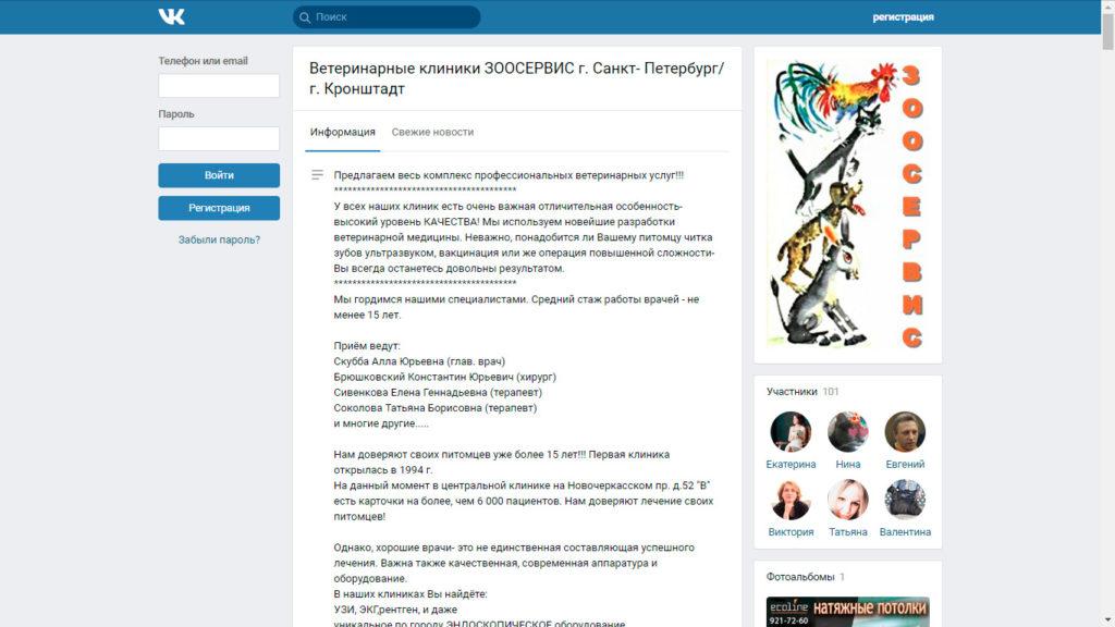 Ветеринарная клиника на Новочеркасском проспекте - ветклиника Зоосервис