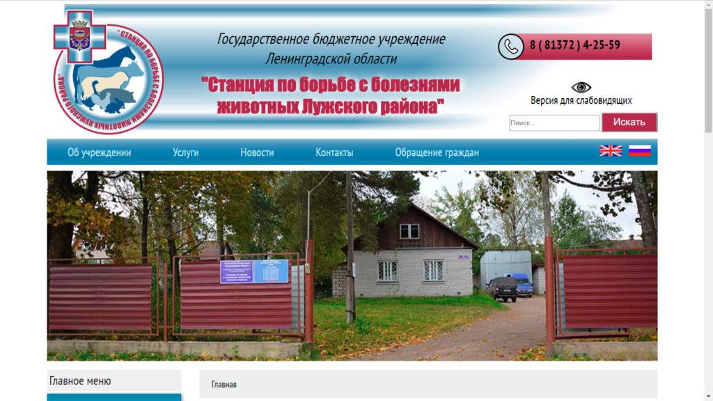 Ветеринарная клиника на Солецкой улице - ветклиника