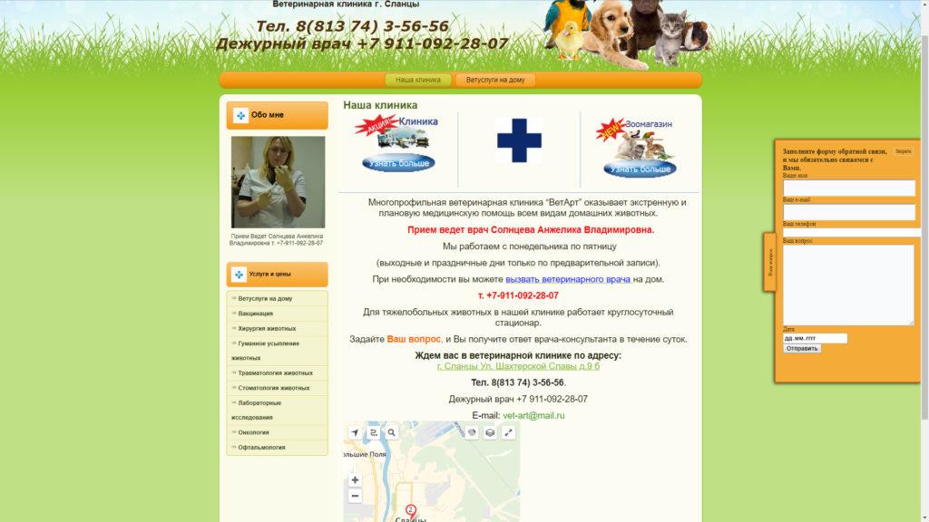 Ветеринарная клиника на улице Шахтерской Славы - ветклиника ВетАрт