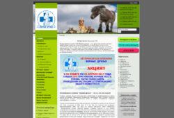 Ветеринарная клиника на улице Демьяна Бедного - ветклиника Верные друзья