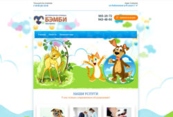 Ветеринарная клиника на улице Бабушкина - ветклиника БЭМБИ