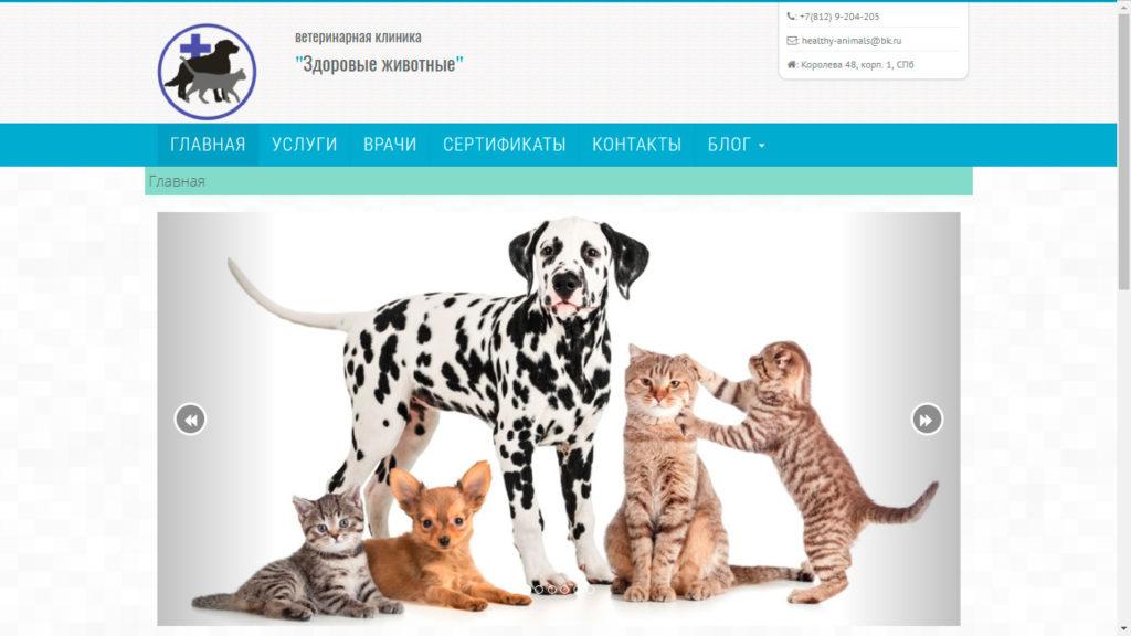 Ветеринарная клиника на проспекте Королева - ветклиника Здоровые животные