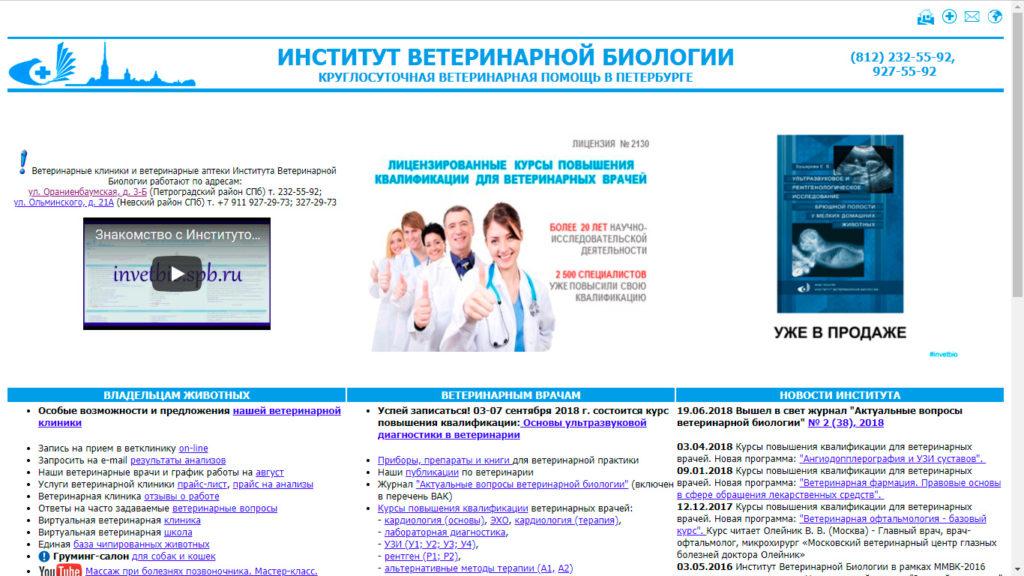 Ветеринарная клиника на улице Ольминского - ветклиника