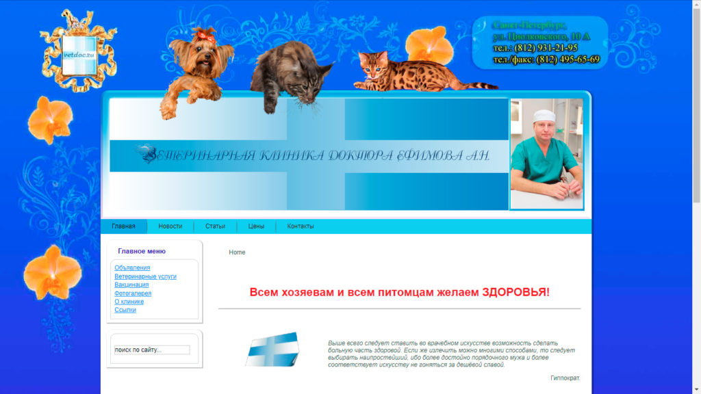 Ветеринарная клиника на Ленинском проспекте - ветклиника доктора Ефимова