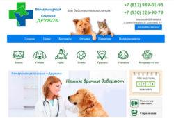 Ветеринарная клиника на улице Димитрова - ветклиника Дружок